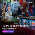 방탈출 카페 '비밀의 화원'이 전주점 오픈을 위해 크라우디에서 증권형 크라우드펀딩을 진행한다