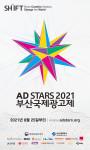 2021 부산국제광고제 포스터