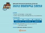 '2021년 창업준비학교' 모집 포스터