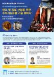 NCH 코리아 양조 및 음료 산업을 위한 수처리·윤활 기술 세미나 포스터