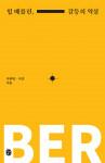 이은북이 출간한 '힙 베를린, 갈등의 역설' 표지