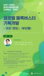 사단법인 한국영화프로듀서조합이 '콘텐츠 창의인재동반사업 오픈특강'을 진행한다