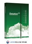 데스크톱 가상화 솔루션 Dstation 9.0