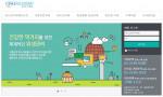 식품위생관리 교육은 인터넷 사이트 '세스코 아카데미'에서 온라인으로 수강할 수 있다