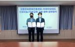 아이오테드가 강릉정보문화진흥센터와 인공지능 및 SW 교육 교류 업무 협약을 맺고 기념촬영을 하고 있다