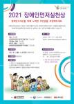 2021 장애인먼저실천상 웹포스터