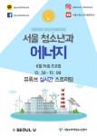 2021 서울시 청소년 어울림마당 5회 '서울 청소년과 에너지' 포스터