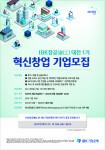 IBK기업은행이 창업육성 플랫폼 'IBK창공(創工)' 대전 센터의 혁신 창업 기업 1기 모집을 시작한다