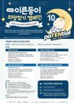제10회 이른둥이 희망찾기 캠페인 공모전 포스터