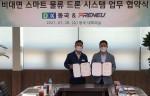 왼쪽부터 동국 김춘호 사장, 프리뉴 이종경 대표이사가 프리뉴-동국 업무 협약식에서 기념 촬영을 하고 있다