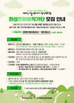 화성온마을작가단 모집 안내 포스터