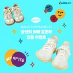 크린토피아가 최애 운동화 인증 SNS 이벤트를 실시한다