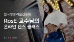 한국방송예술진흥원 실용예술계열 교수로 재직 중인 장미(RosE) 선생님의 온라인 댄스 클래스