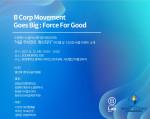 비랩코리아·한양대 임팩트사이언스 연구센터가 공동 주최하는 비콥 무브먼트 확산 포럼 포스터