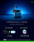 레이저(RAZER)가 ChromaTM RGB 조명과 액티브 노이즈 캔슬링(ANC) 기능을 탑재한 게이밍 무선 이어버드 'Razer Hammerhead True Wireless Ch