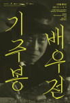 아리랑시네센터 기주봉 배우전 포스터