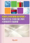 임팩트북이 발간한 '의료IT·의료기기 및 스마트 헬스케어 시장동향과 사업현황' 보고서 표지
