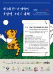 제9회 한-러 어린이 호랑이 그리기 대회 포스터