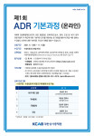 '제1회 ADR 기본과정' 소개
