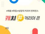 캐치가 '2021 9월 캐치 개발자 커리어콘'을 온라인으로 개최한다