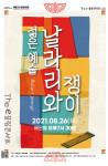 '날라리와 쟁이' 메인 포스터