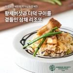 HSI가 말복에 소개한 황제버섯과 더덕 구이를 곁들인 삼채 리조또