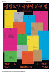 삼일로창고극장 기획 프로그램 '불필요한 극장이 되는 법 '포스터