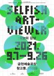 2021 금천예술공장 기획전시 포스터
