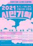 시민청 2021 시민기획 포스터
