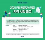 한국PR협회 제17회 PR 전문가 인증 자격시험 공고