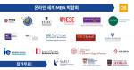 QS 온라인 세계 MBA 박람회 로고