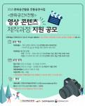 '문화공간X전통' 영상 콘텐츠 제작과정 지원 공모 포스터