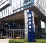 신한카드 본사 전경
