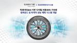 효성인포메이션시스템은 빅데이터와 AI 기반 컴파운드, 타이어 성능을 예측하는 시스템을 개발했다