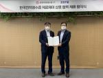 한결원과 한국전자영수증이 업무 협약을 체결하고 전자 영수증 서비스 제고에 나선다