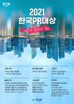 한국PR협회 제29회 한국PR대상 포스터