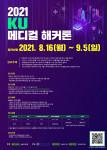 2021년 KU 메디컬 해커톤 행사 포스터