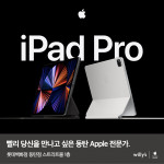 Apple M1칩과 Liquid Retina XDR 디스플레이를 탑재한 iPad Pro