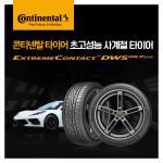 콘티넨탈이 출시한 익스트림 콘택트 DWS06+