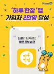 미래엔의 하루 한장 앱이 출시 6개월 만에 회원 수 2만 명을 돌파했다