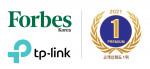 티피링크가 포브스 선정 '2021 고객신뢰도 1위' 프리미엄 브랜드를 수상했다