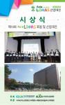 포블게이트가 '아시아 로하스 산업대전'에서 기술개발부문 대상 서울특별시장상을 수상했다