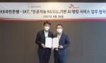 왼쪽부터 KB국민은행 성채현 개인고객그룹 대표와 SKT 유영상 MNO사업 대표가 협약식에서 기념 촬영을 하고 있다