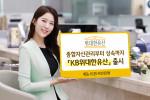 KB국민은행은 통합 상속 설계 브랜드 'KB위대한유산'을 출시했다