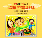 2021 맛있는 추억을 그리다 캠페인에서 대상을 받은 장태양 어린이의 '우리집 밥도둑 계란장'