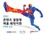 2021년 콘텐츠 결합형 제품제작 지원 사업 포스터