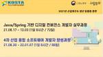 한국소프트웨어기술진흥협회는 청년층 인재 육성을 위한 교육과정을 진행한다