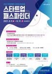 2021 제2차 스타트업 패스파인더 홍보 포스터