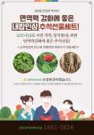 내밥주식회사가 출시한 강화고려인삼 추석 선물 세트