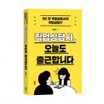 '직업상담사, 오늘도 출근합니다', 팽혜영 지음, 248쪽, 1만5000원